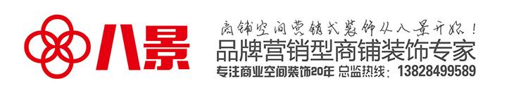 广州商铺装修广州专卖店装修找广州店铺装修公司